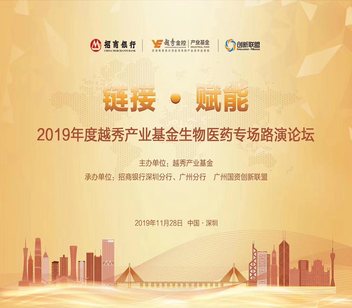 2019年度越秀产业基金生物医药专场路演